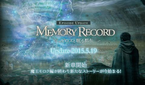 MemoryRecord